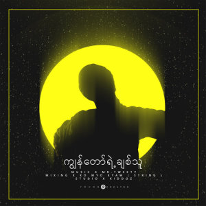 Listen to ကျွန်တော်ရဲ့ချစ်သူ song with lyrics from Shwe Htoo