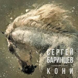 อัลบัม Кони ศิลปิน Сергей Баринцев