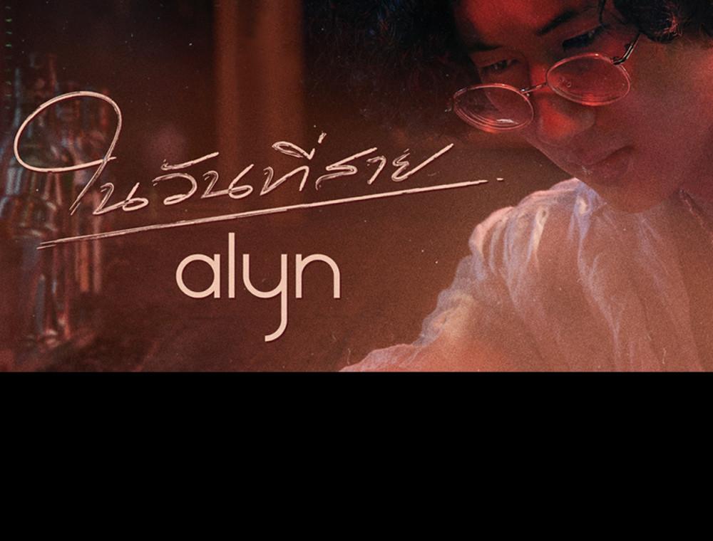 หนุ่มเซอร์มาดเท่ Alyn กับเพลงกระแทกใจจนต้องเสียน้ำตา