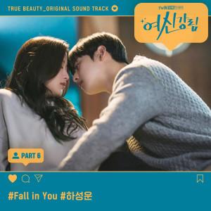 True Beauty (Original Television Soundtrack, Pt. 6) dari Ha Sung Woon