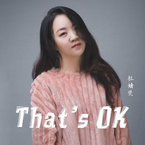 杜婧熒的專輯That's OK