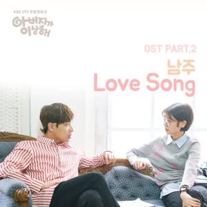 남주的專輯My Father Is Strange OST Part. 2