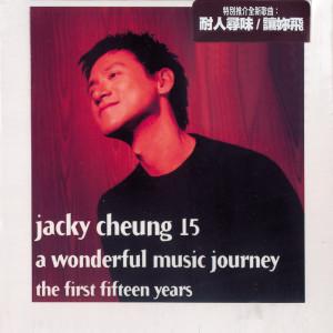 張學友的專輯Jacky Cheung 15