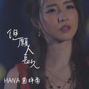 收聽HANA 菊梓喬的但願人長久 (電視劇《跳躍生命線》 插曲)歌詞歌曲