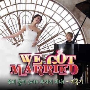 李洪基的專輯Two of us (We Got Married World Edition Original Soundtrack, Pt. 8)