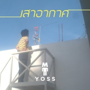 อัลบัม เสาอากาศ - Single ศิลปิน M YOSS