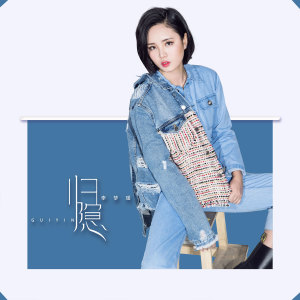 李梦瑶的專輯歸隱