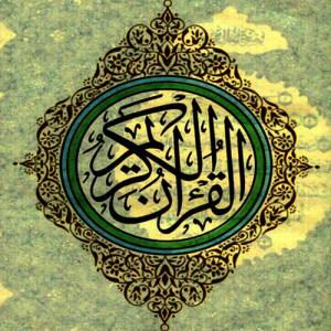 The Holy Quran - Le Saint Coran, Vol 11 dari Mustafa Raad al Azzawi