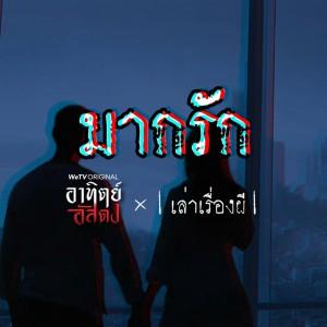 อัลบัม มากรัก [EP.11] ศิลปิน เล่าเรื่องผี
