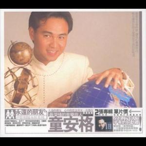 Angus Tung Mandarin Greatest Hits 2001 Angus Tung (童安格)