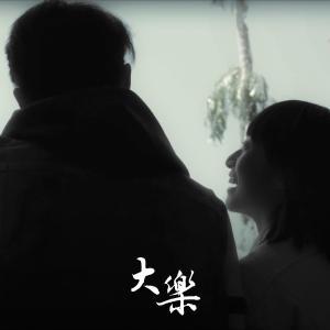 吳林峰的專輯大樂
