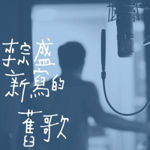 Album 新寫的舊歌 from 李宗盛