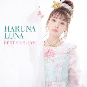 Luna Haruna的專輯HARUNA LUNA BEST 2012-2020