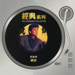 蔡楓華的專輯經典系列 - 破碎