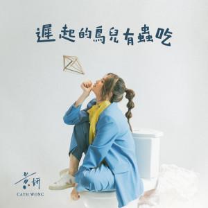 黃妍的專輯遲起的鳥兒有蟲吃