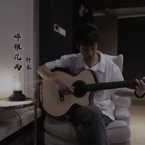 轩东的專輯碎銀幾兩