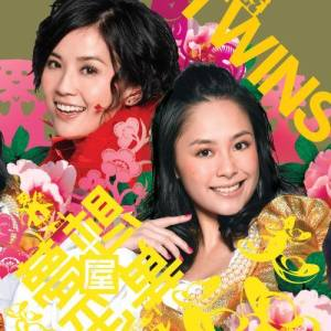 Twins的專輯一時無兩-賀狗年黃金屋版