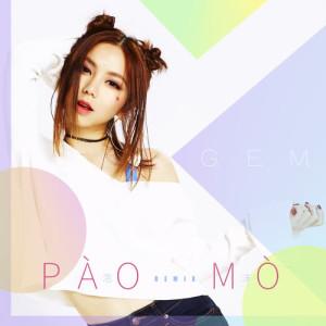G.E.M. 鄧紫棋的專輯泡沫 (PÀO MÒ Remix)