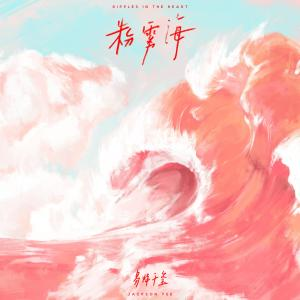 Album Ripples In The Heart from 易烊千玺