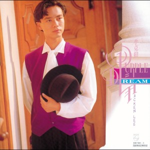 Purple Dream 1989 Hacken Lee (李克勤)