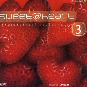 อัลบัม Sweet @ Heart 3 ศิลปิน รวมศิลปินแกรมมี่
