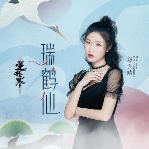 Album 瑞鹤仙 from 赵方婧