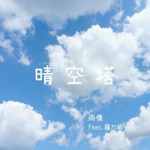 雨僑的專輯晴空塔 (feat. 羅力威)