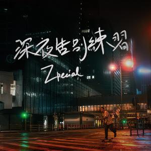 收聽Zpecial的深夜告別練習歌詞歌曲