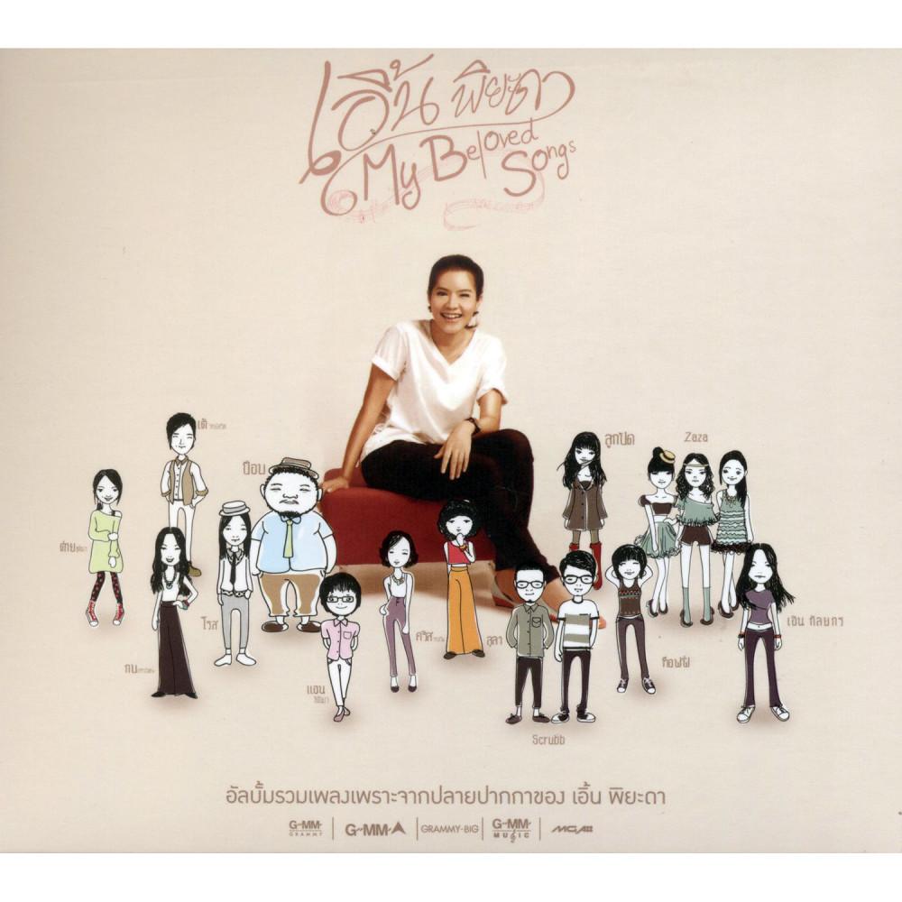 บทเพลงจากความรัก 2012 ป๊อบ ปองกูล