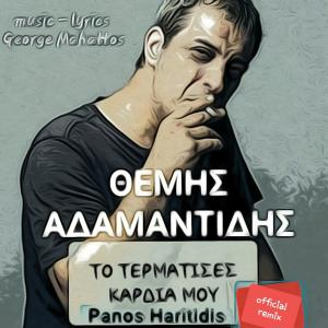 Album To Termatises Kardia Mou (Panos Haritidis Official Remix) from Themis Adamantidis