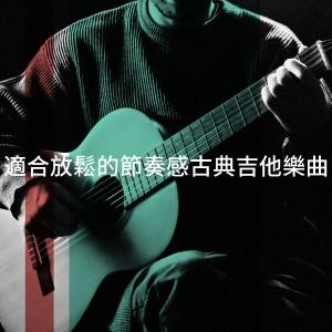 Album 适合放松的节奏感古典吉他乐曲 from Musica Romantica