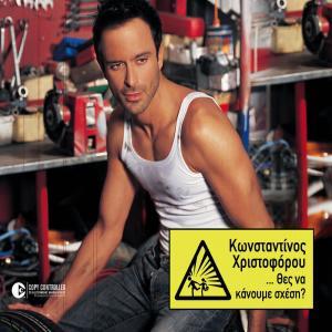 Thes Na Kanoume Shesi 2006 Konstantinos Hristoforou