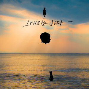 Album You are the sea to me from 감성소년