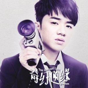 王祖藍的專輯奇幻逆緣