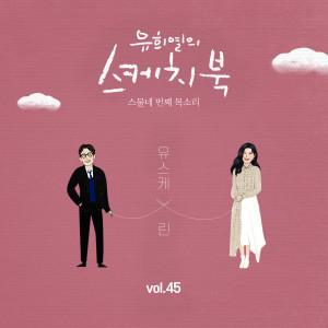 [Vol.45] You Hee yul's Sketchbook : 24th Voice 'Sketchbook X LYn' dari LYn