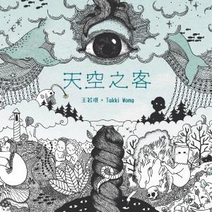 王若琪的專輯天空之客