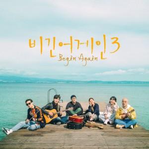 朴正炫的專輯JTBC Begin Again3 Episode 14 - Chocolate Story