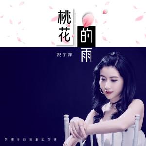 倪爾萍的專輯桃花的雨