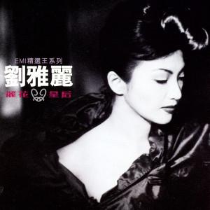 EMI精選王系列之麗花皇后:劉雅麗 2001 劉雅麗