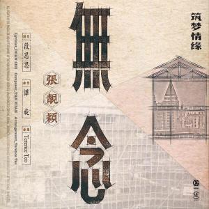 張靚穎的專輯無念 (電視劇《築夢情緣》女主情感主題曲)
