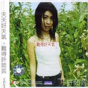 Listen to You're My No.1 song with lyrics from 许茹芸