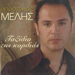 Album Taksidia tis kardias from Apostolos Melis
