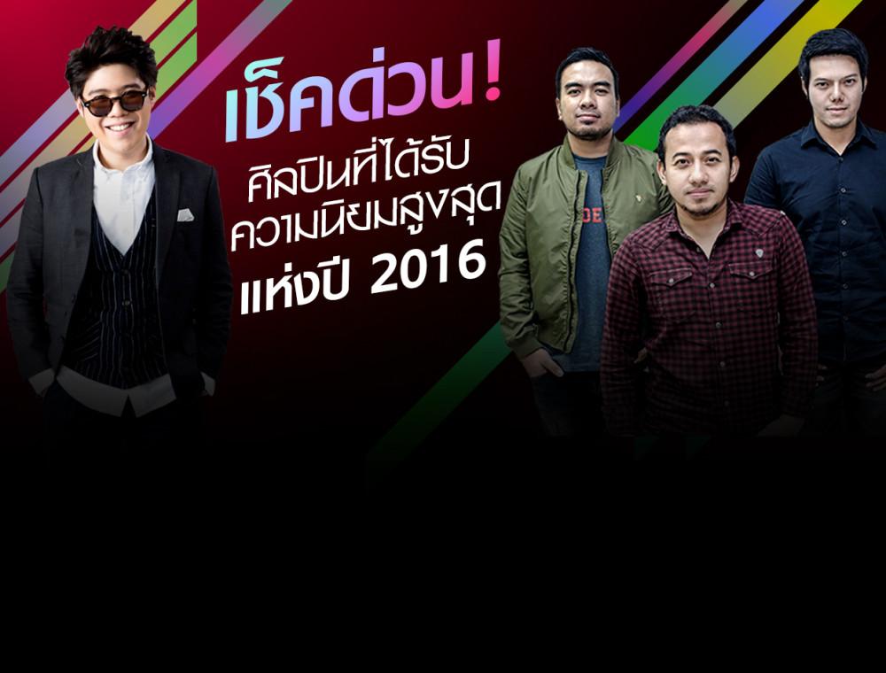 นับถอยหลังกับสุดยอดศิลปินแห่งปี 2016 ที่คนไทยทั้งประเทศเทใจให้
