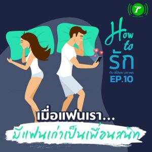 อัลบัม EP.10 เมื่อแฟนเรา...มีแฟนเก่าเป็นเพื่อนสนิท ศิลปิน How to รัก [Thairath Podcast]
