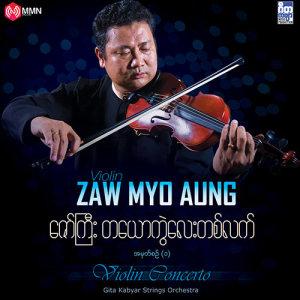 Zaw Myo Aung ၏ အကောင်းဆုံးသီချင်းများ