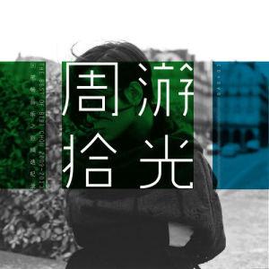 周筆暢的專輯周遊拾光 2009-2012