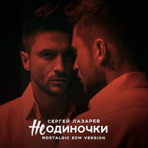 Album НеОдиночки (Nostalgic EDM version) from Sergey Lazarev