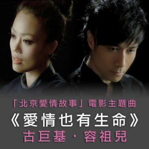 容祖兒的專輯愛情也有生命 (「北京愛情故事」主題曲) (國)
