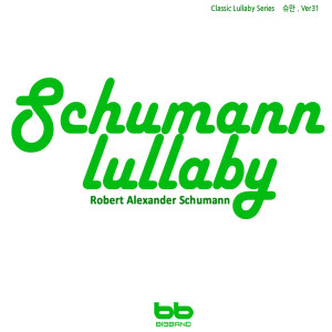 Schumann Lullaby - Classic Lullaby Series, Ver. 31 (Pregnant Woman,Baby Sleep Music,Pregnancy Music)