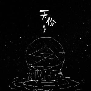薛之謙的專輯天份